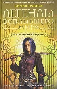 Легенды Всплывшего Мира. Книга 1. Предназначение Адхары. Личия Троиси