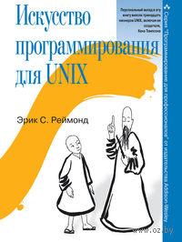 Искусство программирования для Unix. Эрик Реймонд