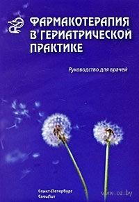 Фармакотерапия в гериатрической практике