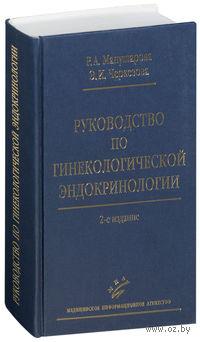 Руководство по гинекологической эндокринологии. Роза Манушарова, Эслинда Черкезова