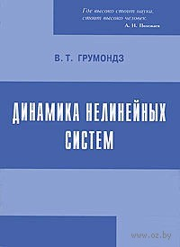 Динамика нелинейных систем. Валерий Грумондз