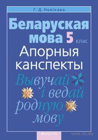 Беларуская мова. 5 клас. Апорныя канспекты. Г. Новикова