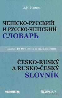 Чешско-русский и русско-чешский словарь. Андрей Изотов