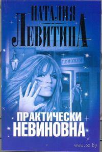Практически невиновна (м). Наталия Левитина