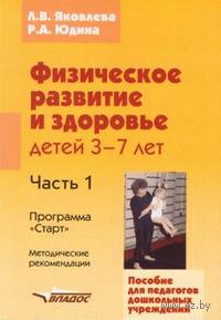 Физическое развитие и здоровье детей 3-7 лет. В 3 частях. Часть 1. Программа