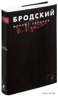 Иосиф Бродский: Собрание сочинений в 3-х томах. Том 1. Меньше единицы