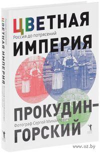Цветная империя. Россия до потрясений