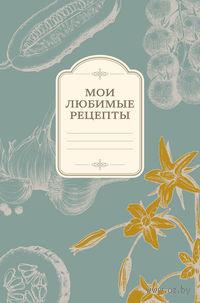 Мои любимые рецепты. Книга для записи рецептов (Овощи, серый фон)