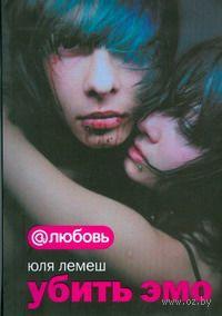 Убить Эмо (мягкая обложка). Юля Лемеш