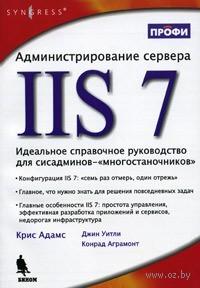 Администрирование сервера IIS 7. Крис Адамс