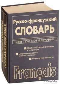 Французско-русский русско-французский словарь. В. Волкова
