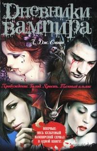 Дневники вампира. Пробуждение, Голод, Ярость, Темный альянс. Лиза Смит