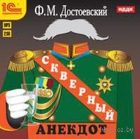 Достоевcкий Ф.М. Скверный анекдот. Федор Достоевский