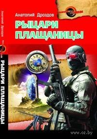 Рыцари плащаницы. Анатолий Дроздов