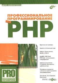 Профессиональное программирование на PHP (+ CD). Денис Колисниченко