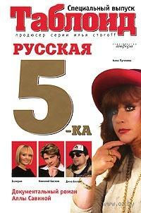 Русская пятерка. Алла Савина