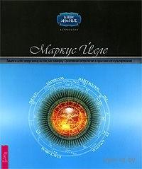Земля и небо: когда внизу не так, как наверху. Креативная астрология в практике консультирования. Маркус Йеле