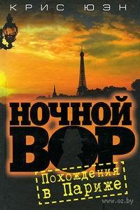 Ночной вор. Похождения в Париже. Крис Юэн