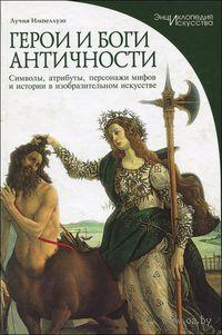 Герои и боги античности. Лучия Импеллузо