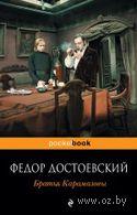 Братья Карамазовы (м). Федор Достоевский