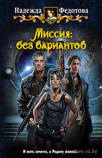 Миссия: без вариантов. Надежда Федотова