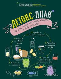 Детокс-план. Что есть, чтобы выглядеть красиво и быть здоровым