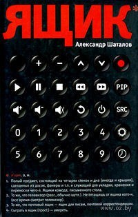 Ящик. Александр Шаталов