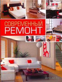 Современный ремонт. Дарья Нестерова