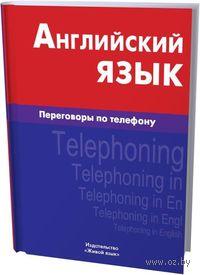 Английский язык. Переговоры по телефону. Индира Газиева
