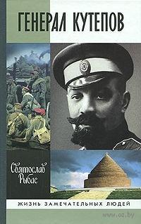 Генерал Кутепов. Святослав Рыбас