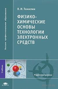 Физико-химические основы технологии электронных средств. Виктор Томилин