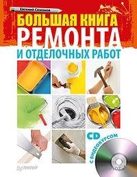 Большая книга ремонта и отделочных работ (+ CD). Евгений Симонов