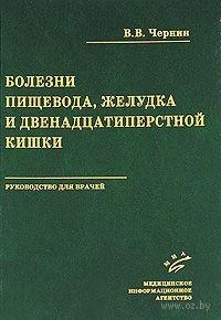 Болезни пищевода, желудка и двенадцатиперстной кишки. Вячеслав Чернин