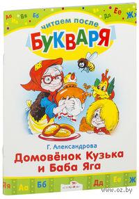 Домовенок Кузька и Баба Яга. Галина Александрова