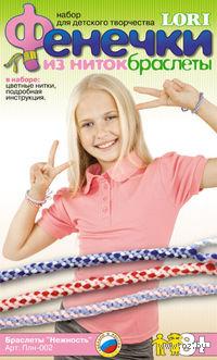 Набор для плетения из ниток