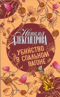 Убийство в спальном вагоне (м). Наталья Александрова