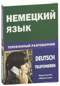 Немецкий язык. Телефонный разговорник. Екатерина Никишова