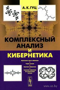 Комплексный анализ и кибернетика. Александр Гуц