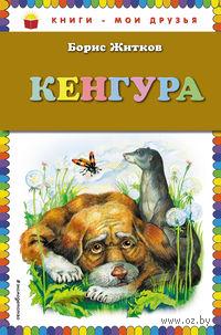 Кенгура. Борис Житков