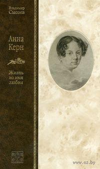 Анна Керн. Жизнь во имя любви (подарочное издание). Владимир Сысоев