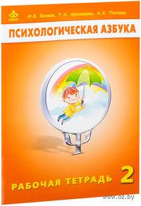 Психологическая азбука. 2 класс. Рабочая тетрадь. И. Вачков, Т. Аржакаева, А. Попова