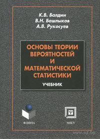 Основы теории вероятности и математической статистики