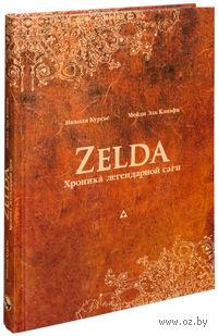 Zelda. Хроника легендарной саги