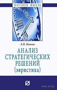 Анализ стратегических решений (эвристика). Лев Иванов