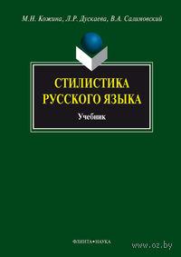 Стилистика русского языка. М. Кожина, Лиля Дускаева, Владимир Салимовский