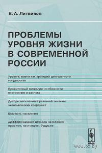 Проблемы уровня жизни в современной России. Владимир  Литвинов