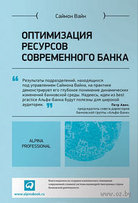Оптимизация ресурсов современного банка. Саймон Вайн