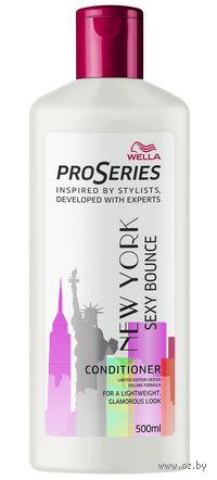 "Бальзам-ополаскиватель Wella Pro Series ""New York Sexy Bounce"" (500 мл)"