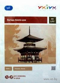 """Сборная модель из картона """"Пагода Хонпо-дзи"""" (масштаб: 1/87)"""