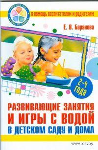 Развивающие занятия и игры с водой в детском саду и дома. Е. Баранова